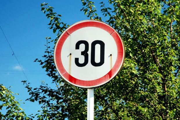 дорожный знак ограничения скорости до 30 км