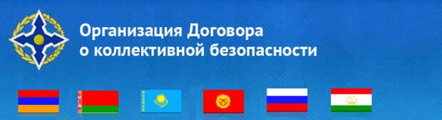 Момент истины. Союзники России по ОДКБ обязаны поддержать Москву