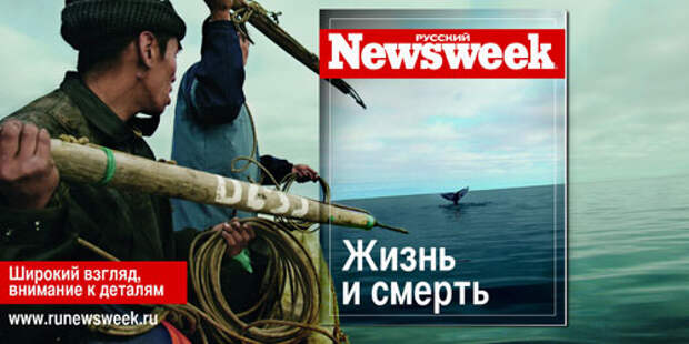 Зеркальные стикеры Newsweek'а: на обложке – любой пассажир