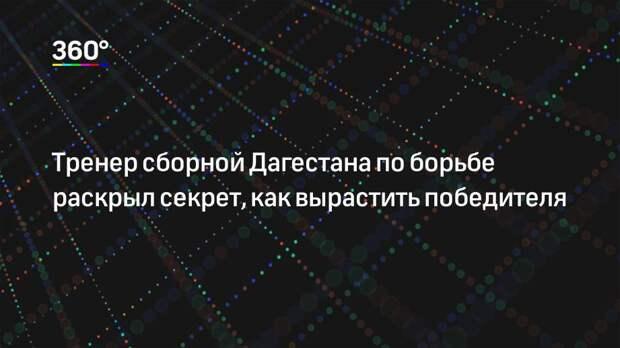 Тренер сборной Дагестана по борьбе раскрыл секрет, как вырастить победителя