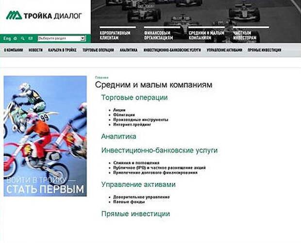 Скриншот сайта Troika.ru