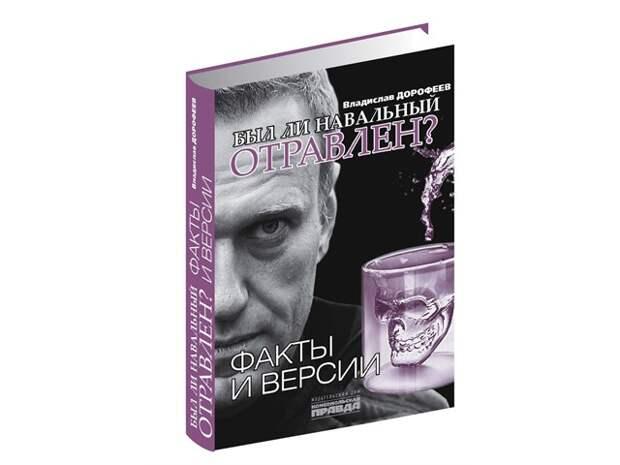 Отравление Навального: история одной мистификации