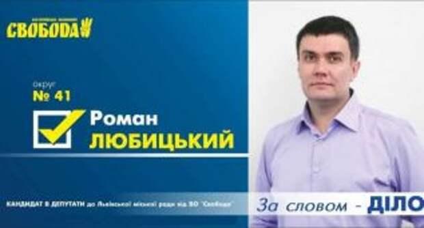 Партия «Свобода» распрощалась со своим однопартийцем Романом Любицким