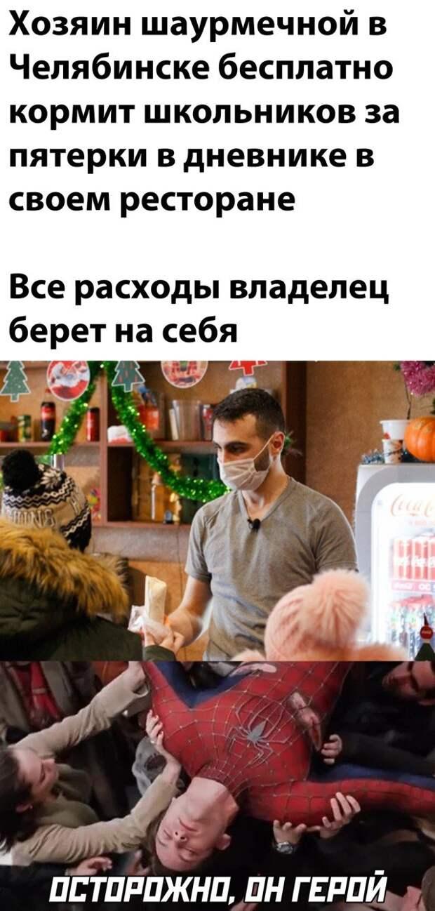 Герой из Челябинска