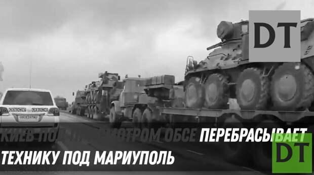Киев под присмотром ОБСЕ перебрасывает технику под Мариуполь