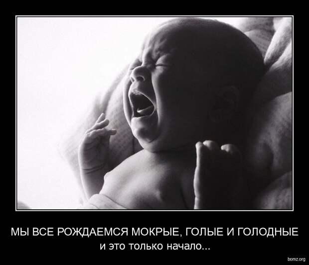 Демотиваторы.ру Слезы детей