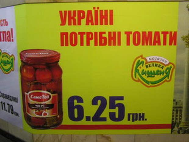 «Украине нужны помидоры!»: сеть супермаркетов «Велика кишеня» пародирует политическую рекламу