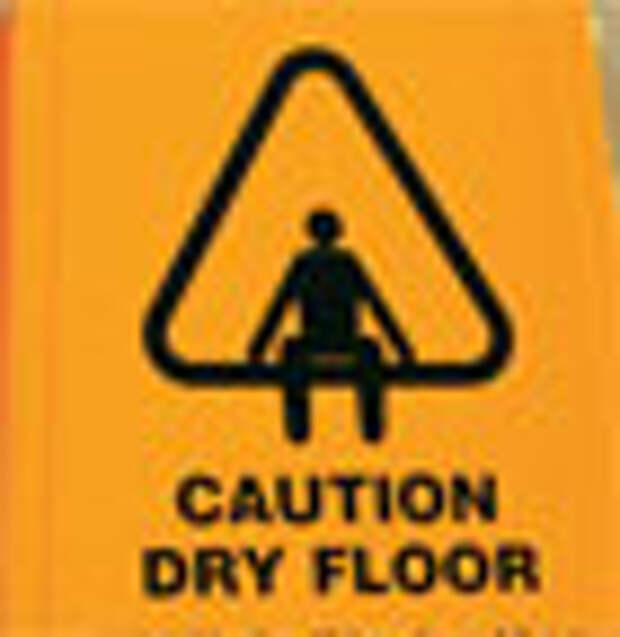 Осторожно: сухой пол!