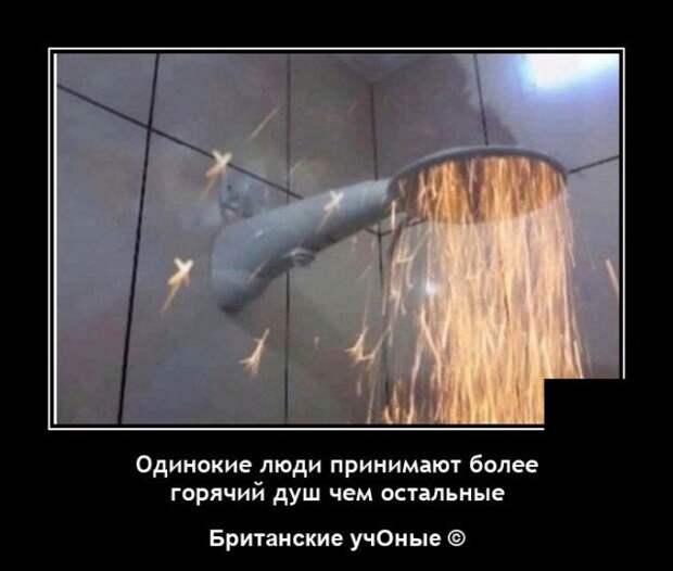 Демотиватор про горячий душ