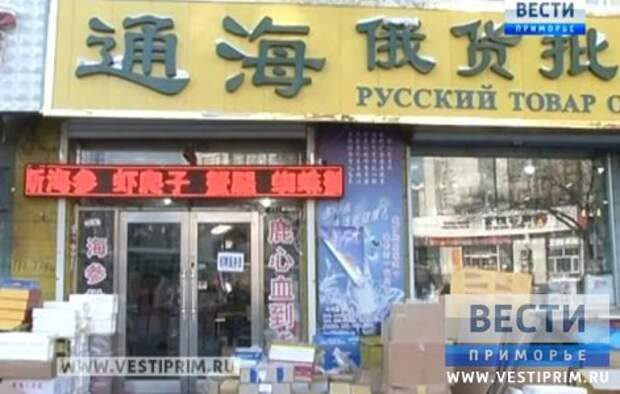 В приграничном Китае ажиотажный спрос  на товары из России
