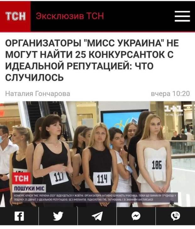 Организаторы конкурса «Мисс Украина» не смогли найти девушек с безупречной репутацией