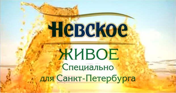 Невское Живое - специально для Санкт-Петербурга