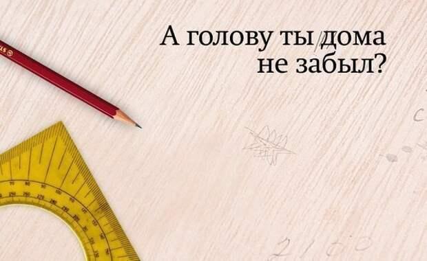 Коронные фразы учителей.