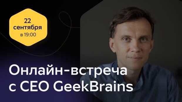 Камерная встреча с генеральным директором GeekBrains