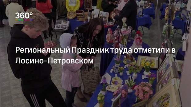 Региональный Праздник труда отметили в Лосино-Петровском