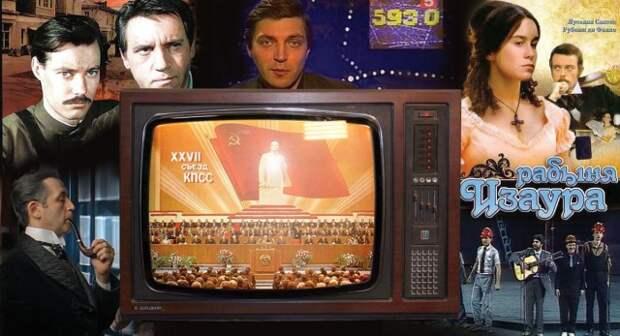 Советское телевидение от эпохи «застоя» до краха СССР