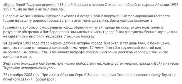 Город-герой Ткуарчал. Абхазия