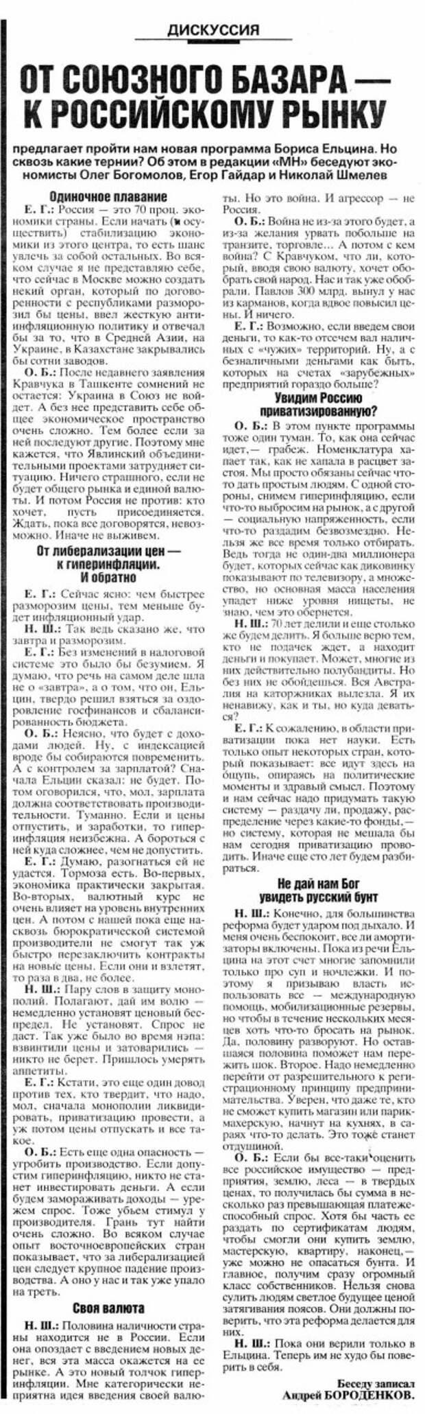 """Е.Гайдар: """"Если цены и взлетят, то раза в два, не более"""""""