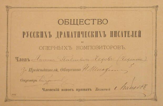 Чехов. Неоконченная пьеса