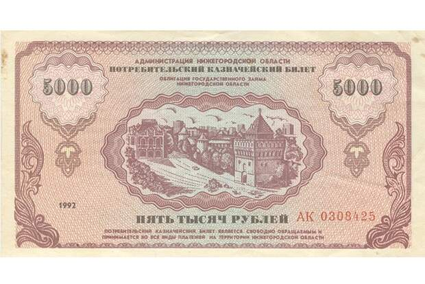 Без купюр: какие банкноты пытались вывести из обращения