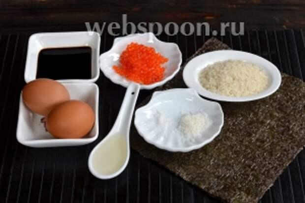 Для приготовления суши-гранат нам понадобится нори, яйца, соль, сахар, рисовый уксус, специальный рис для суши, красная икра, соевый соус.