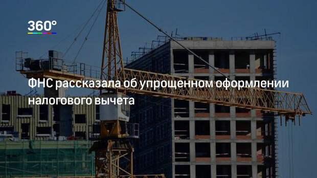 ФНС рассказала об упрощенном оформлении налогового вычета