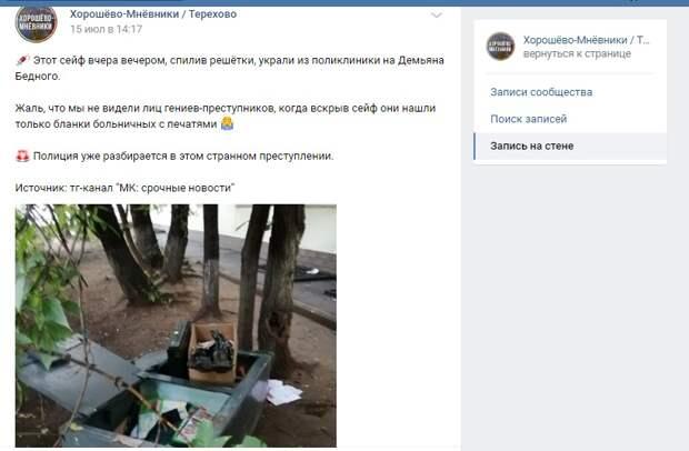 Из поликлиники на Демьяна Бедного украли сейф