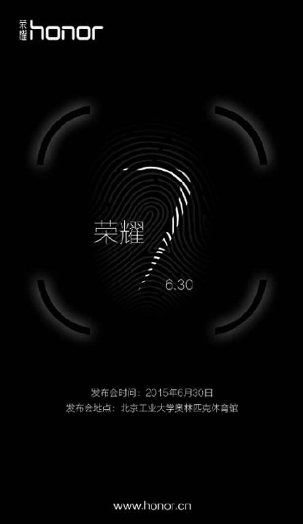 Huawei назвала дату анонса смартфона Honor 7 со сканером отпечатков пальцев