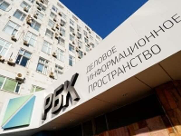 ПРАВО.RU: СМИ: собственник РБК приостановил поиск покупателя на медиахолдинг