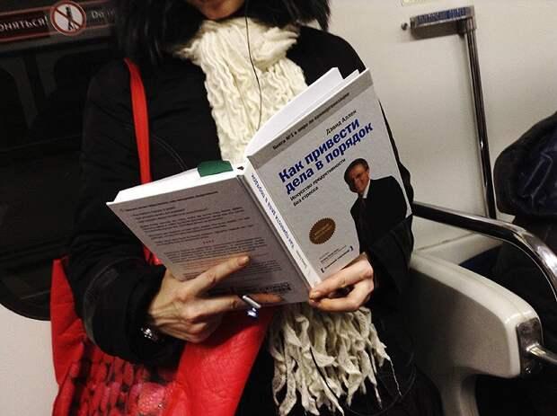 Я тоже хочу знать КАК?! книги, метро, чтение