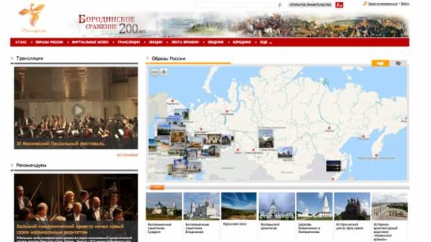 Заработал единый интернет-портал российской культуры