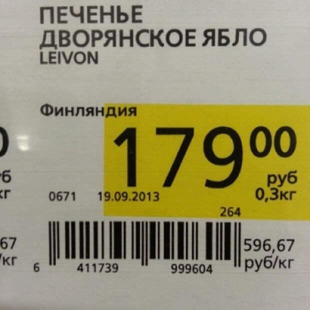ценники-маразмы-на-прилавках-магазинов-6