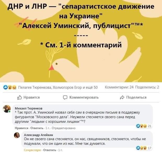 Михаил Тюренков vs Алексей Уминский