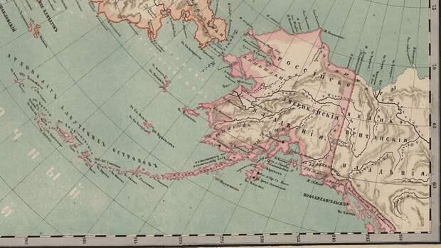 Могла ли Аляска остаться русской? Реальная и альтернативная история