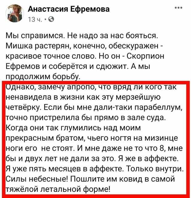 Сестра Михаила Ефремова пожелала его противникам смерти от коронавируса.