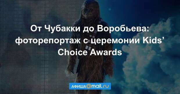 Клум, Дауни-мл., Воробьев и Чубакка на Kids' Choice Awards