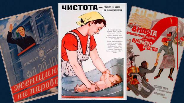 Какой должна была быть советская женщина (ПЛАКАТЫ)