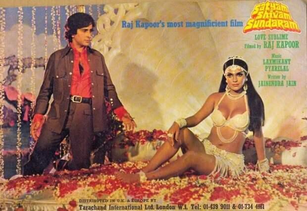 Зинат Аман - Истина, любовь и красота (Satyam Shivam Sundaram)