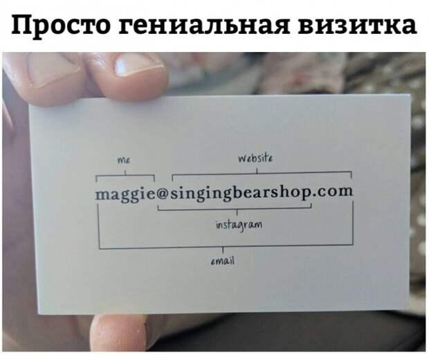Лаконичная гениальная визитка