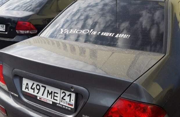Опрос ЗР: наклейки на авто — за или против?