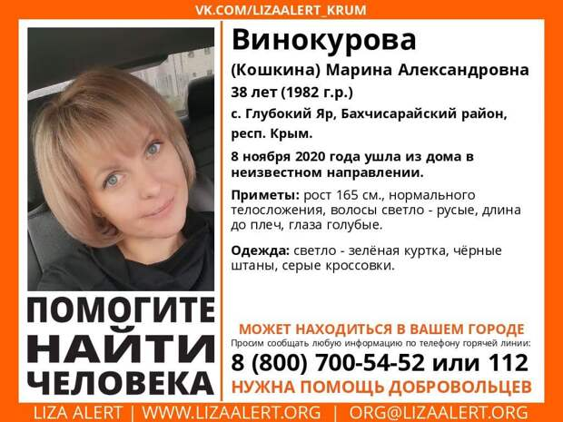 В Крыму разыскивают без вести пропавшую женщину