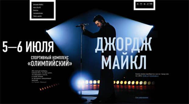 Джорджу Майклу сделали сайт в Рунете