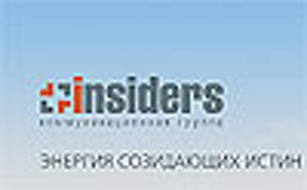 INSIDERS победили в тендере на PR-обслуживание General Motors