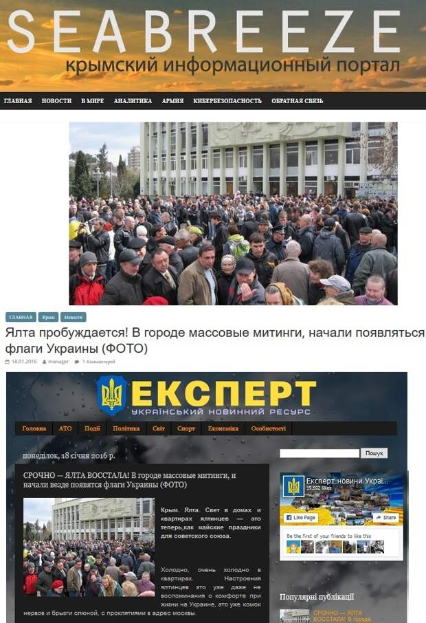 УкроСМИ: Ялта восстала против Путина!