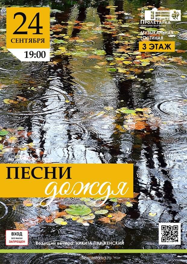 """Песни дождя прозвучат в ДК """"Пролетарка"""""""