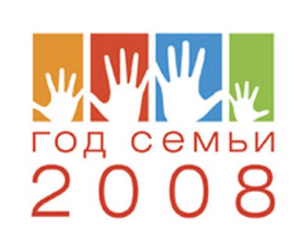 КГ LBL – победитель Всероссийского конкурса по созданию логотипа «Год семьи – 2008»