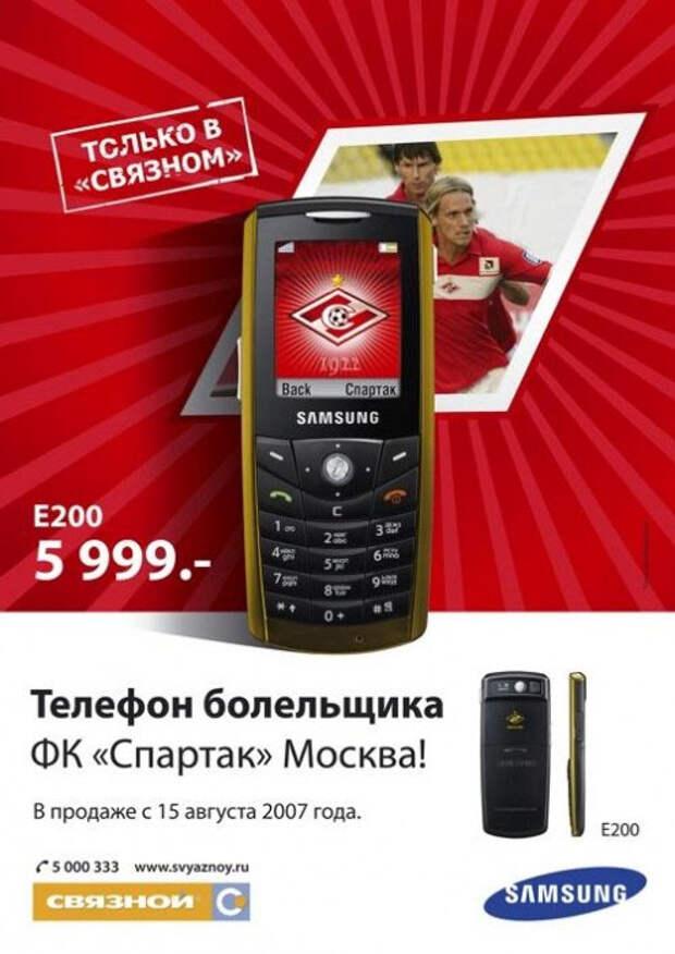 Samsung выпустил телефон  для болельщиков Спартака