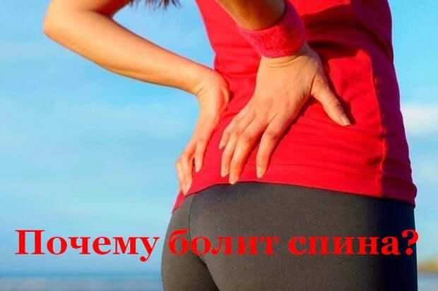 Почему болит спина - 7 неожиданных причин