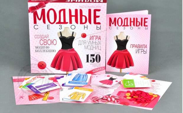 """""""Модные сезоны"""" (настольная игра в модельера)"""