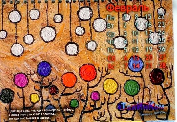 Календарь ТелИнКом-2010: Февраль